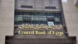 البنك المركزي يعفي جميع التحويلات المحلية بالجنيه المصريمن الرسوم