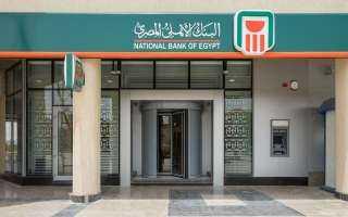 البنك الأهلى يعلن : حصيلة شهادة الـ15% الجديدة بلغت 10.2 مليار جنيه في 3 أيام