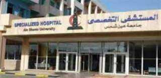 مستشفيات جامعة عين شمس توفر استشارات طبية بالمجان عبر الواتس آب
