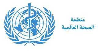 """الصحة العالمية تحذر دول المنطقة من كارثة وتطالبها بـ حجر """"أكثر صرامة"""""""