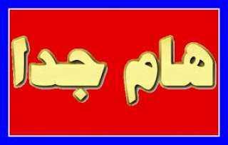 84 الف و843 حالة إصابة بالكورونا فى مصر وشفاء 26 الف و135 حالة
