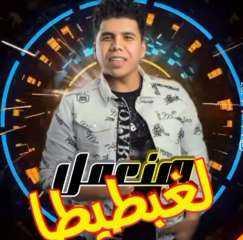 """عمر كمال يطرح أغنية """"هنعمل لغبطيطا"""" مع حسن شاكوش يوم الخميس"""