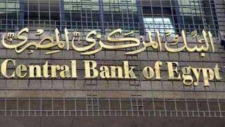 غدًا.. البنك المركزي يطرح أذون خزانة بـ19.5 مليار جنيه