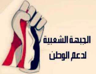 الجبهة الشعبية لدعم الوطن : دعوات التحريض على التظاهر دفعت الشعب للالتفاف حول الرئيس السيسى