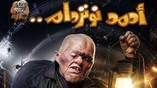 تامر حسنى يجبر رامز جلال على المفاضلة بين موعدين لعرض «أحمد نوتردام»