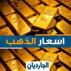 انخفاض فى اسعار الذهب اليوم
