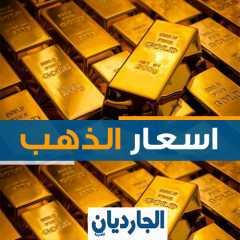 انخفاض اسعار الذهب فى مصر