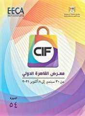 انطلاق فعاليات معرض القاهرة الدولي فى سبتمبر المقبل
