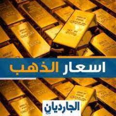 اسعار الذهب فى الأسواق قبل ساعات من عيد الفطر المبارك