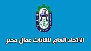 «عمال مصر» يطالب «العمل الدولية» بإدراج إسرائيل على القائمة السوداء