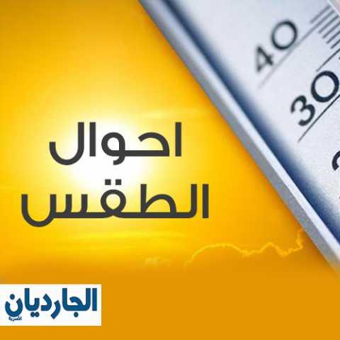 انخفاض كبير فى درجات الحرارة..اليوم