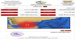 زلزال يضرب عمق خليج عدن