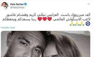 هالة سرحان تهنئ نيللي كريم قبل أيام من عقد قرانها