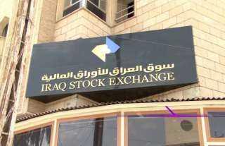 البورصة العراقية ترتفع بنسبة 0.03%