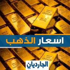 ارتفاع كبير فى أسعار الذهب..وعيار 24 يقفز 5 جنيهات
