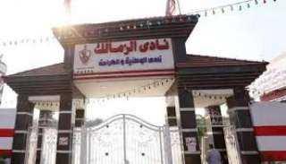 الحكم في دعوى إلغاء القيمة المضافة لأعضاء نادي الزمالك.. 27 ديسمبر