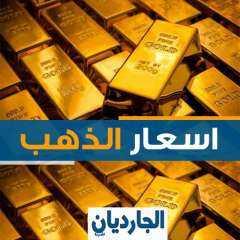 انخفاض أسعار الذهب مع ختام تعاملات اليوم