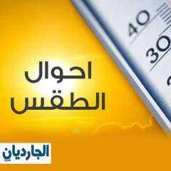 طقس الغد السبت، معتدل الحرارة نهارًا على معظم المناطق والعمى فى القاهرة 27