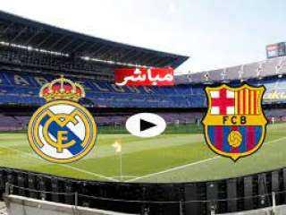 الان.. بث مباشر برشلونة وريال مدريد يلا شوت|الشوط الثاني|| مشاهدة مباراة برشلونة وريال مدريد بث مباشر يلا شوت اليوم 24/10/2021.