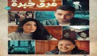 عرض فيلم «فرق خبرة» بدور العرض السينمائي يوم الأربعاء 27 أكتوبر بعد عدة تأجيلات بسبب فيروس كورونا